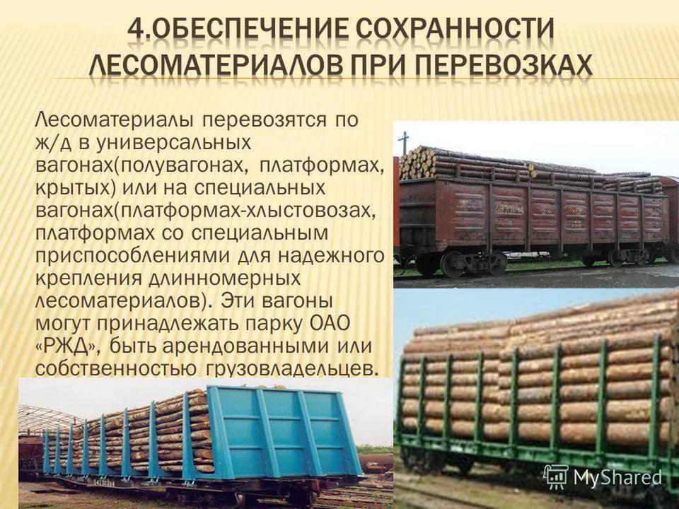Железнодорожная отправка пиломатериалов